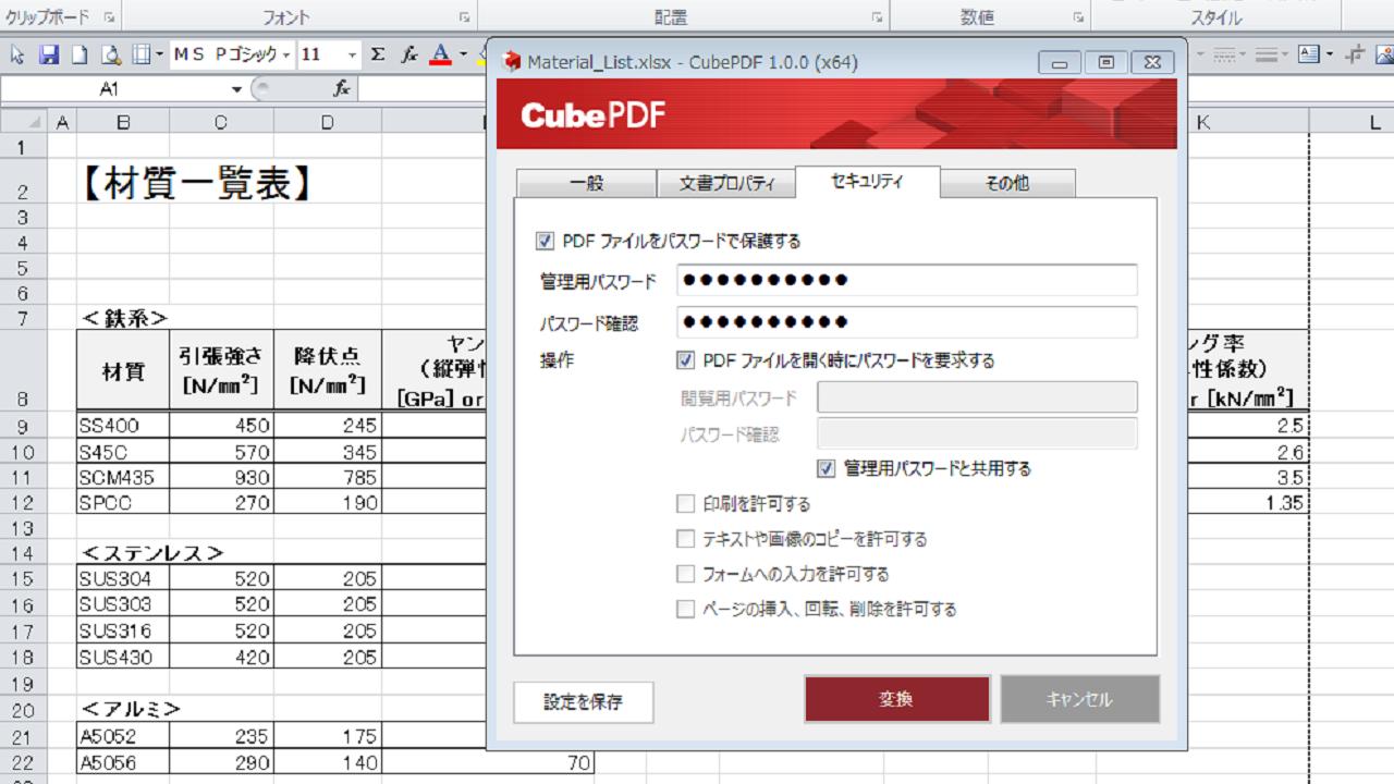 する に を エクセル pdf PDFを一瞬でエクセルに取り込む方法!